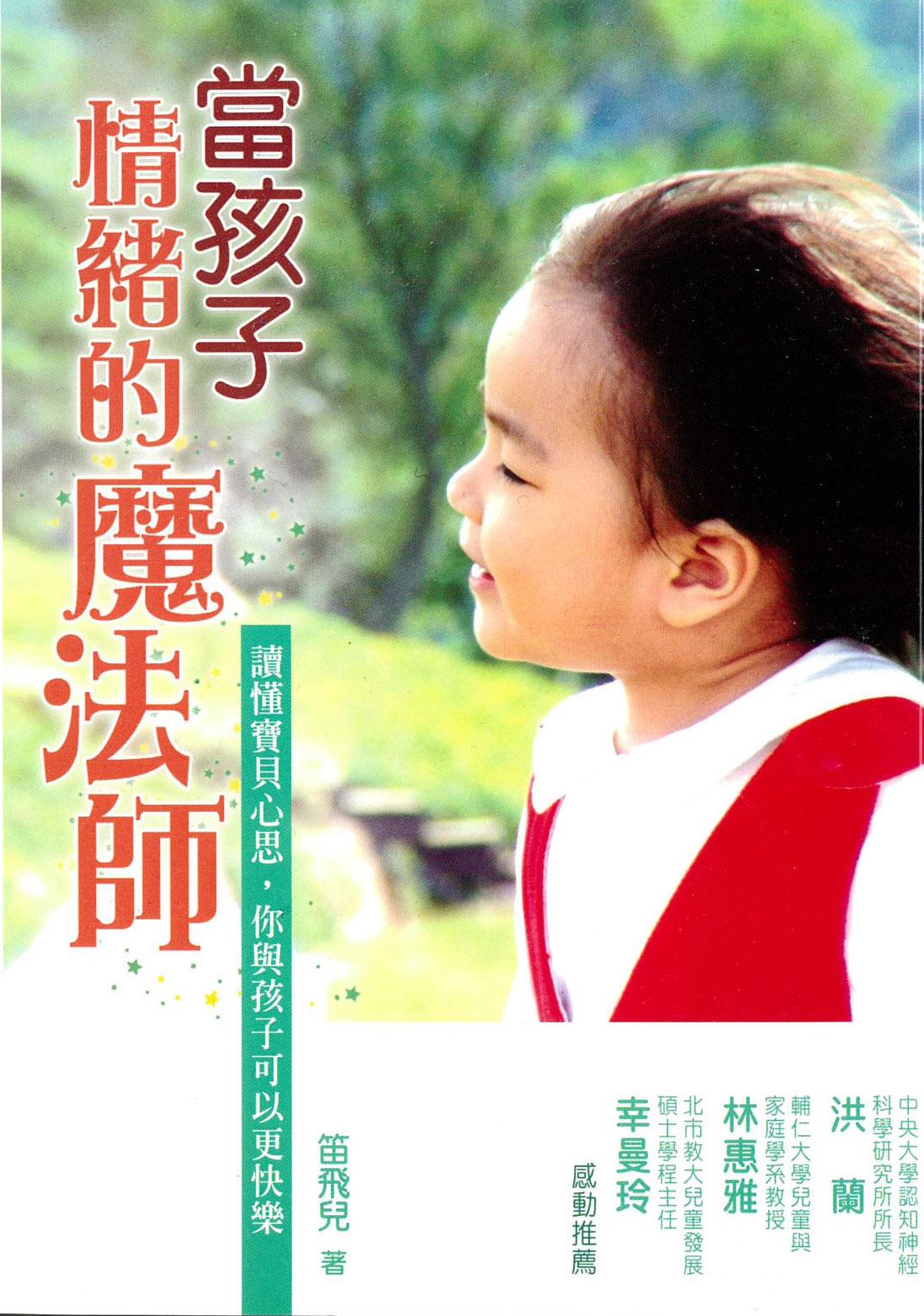 親子教養叢書:當孩子情緒的魔法師:讀懂寶貝心思,你與孩子可以更快樂